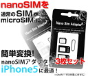 nanoSIM a microSIM and normal SIM! NanoSIM by models such as the iPhone4 and iPad microSIM and CUT MY SIM cutter from the ナノシム adapter iPhone5 SIM card adapt to normal SIM adapters are. nsia
