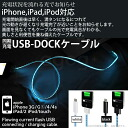 Light informs the charge situation! EL incorporation USB-DOCK cable lcd for Apple