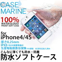 Waterproofing complete waterproofing soft case CASE MARINE LITE thickness for iPhone4/4S at only 0.25mm! IPX8, PL insurance submergence correspondence of course as for the touch panel! ●Waterproofing, a protection against dust case! I am usable in OUTDOO