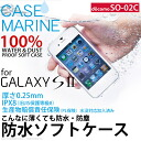 Waterproofing complete waterproofing soft case CASE MARINE LITE thickness for GALAXY S2 at only 0.25mm! IPX8, PL insurance submergence correspondence of course as for the touch panel! ●Waterproofing, a protection against dust case! I am usable in OUTDOOR