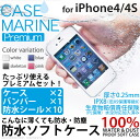 Waterproofing complete waterproofing soft case CASE MARINE premium thickness for iPhone4/4S at only 0.25mm! IPX8, PL insurance submergence correspondence of course as for the touch panel! ●Waterproofing, a protection against dust case! I am usable in OUT