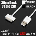 To the further away from the outlet! iPhone, iPad, iPod for long Dock cable 2 m ldc