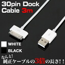To the further away from the outlet! iPhone, iPad, super long Dock cable for iPod 3 m slc