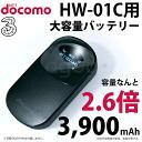 3600mAh large-capacity battery MUGEN POWER HLI-HW01CXL-G pwb for docomo HW-01C