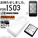 Rakuten ranking # 1 ★ for IS03 high capacity battery-only cover comes with smart available! Capacity was more than twice! MUGEN POWER HLI-IS03XL bathtub imp