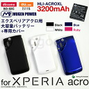 Rakuten ranking # 1 ☆ Sony Ericsson Xperia acro for high-capacity battery MUGEN POWER HLI-ACROXL acm