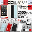 Large-capacity battery 2500mAh MUGEN POWER HLI-SHX11XL idp for au iida INFOBAR A01