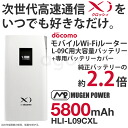 MUGEN POWER HLI-L09CXL xim attached to the battery cover for exclusive use of large-capacity battery 5800mAh for docomo mobile Wi-Fi router LG L-09C