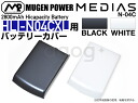 Battery cover mmc for exclusive use of docomo MEDIAS N-04C MUGEN POWER HLI-N04CXL