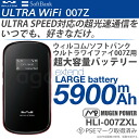 Large-capacity expansion battery MUGEN POWER HLI-007ZXL uzm more than 5900mAh for Softbank/WILLCOM ULTRA WiFi ZTE 007Z of