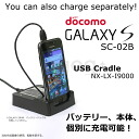 Charge the battery unit + body two at the same time! Data communications course too! GALAXY S cradle charger with USB Cradle for GALAXY S NX-LX-I9000 gcr