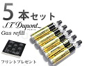 You get 5 + Flint set! DuPont S.T.Dupont lighter gas refill gold label + Flint set gas cylinder gold cigarette lighter Flintstones dpd
