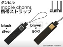 dunhill mobile charm carrying strap black X silver brown X gold logo plate dunhill