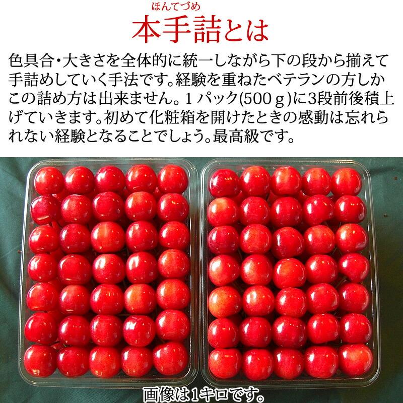 さくらんぼ佐藤錦