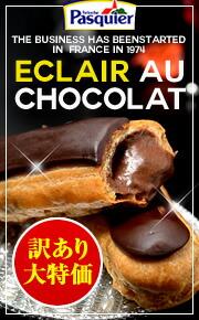 【訳あり大特価】パスキエ●エクレアチョコレート