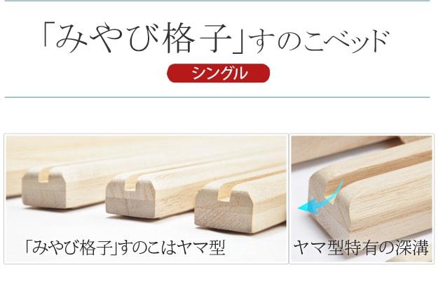 「みやび格子」すのこはヤマ型 ヤマ型特有の深溝。