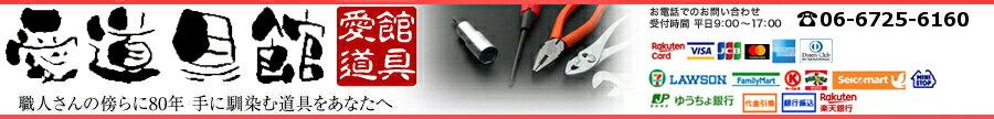 愛道具館:プロの工具を揃えています。あなたにも、使っていただきたい!