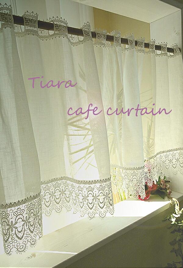 ティアラのカフェカーテン