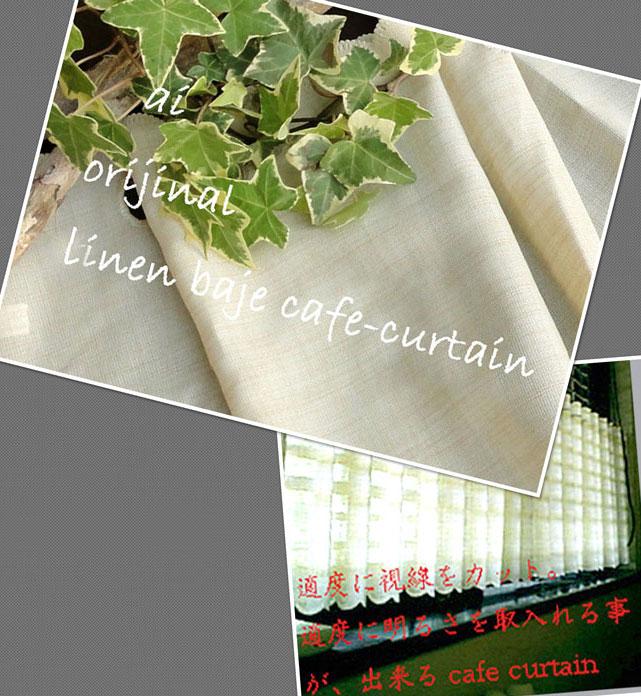リネンベージュの無地なカフェカーテン