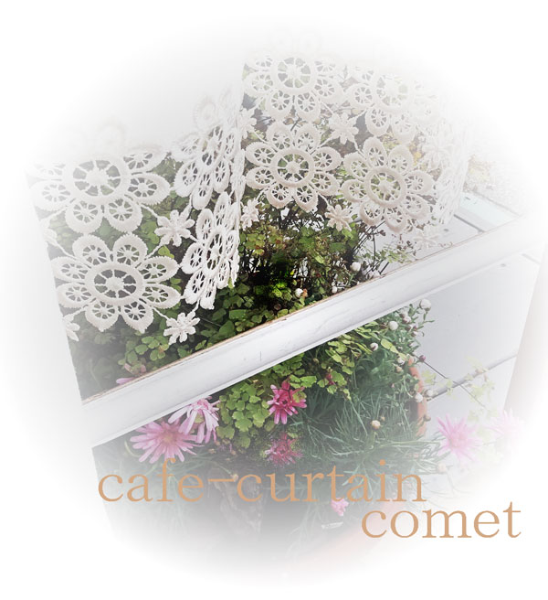 お花レース付きのカフェカーテン comet