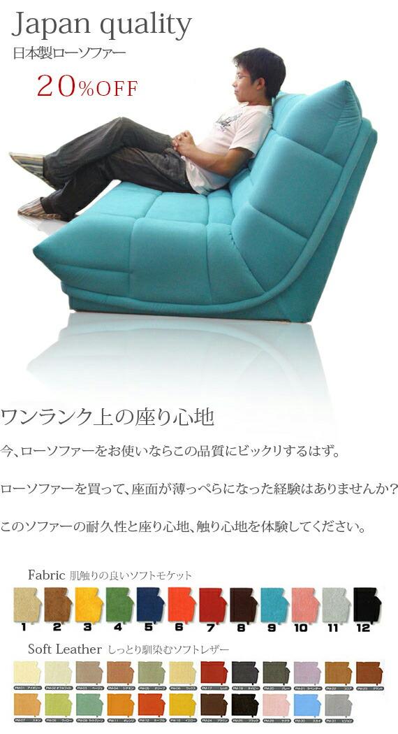 ALEX 日本製ソファ