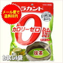 Latent S calorie candy sampler 1 bag fs3gm
