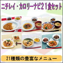 320 21 meals of Nichirei calorie navigator set fs3gm