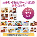 320 14 meals of Nichirei calorie navigator set fs3gm