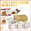 Set ニチレイカロリーナビ 21 meals set 2 types compared (320 kcal 21 food +240 kcal 21 f) ( 240 nichirei Carolina by Carolina by 320 ) fs3gm