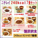 ニチレイカロリーナビ 240 kcal 7 food set fs3gm