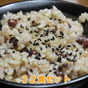 Package frozen Brown rice (with a red bean) 32 food set the first breakfast Brown rice!