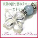 Lucky four leaf clover strap (aquamarine) stones fs3gm