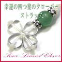 Lucky four leaf clover strap ( aventurine ) stones fs3gm