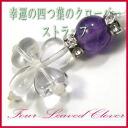 Lucky four leaf clover strap (Amethyst) power stone [fs04gm]