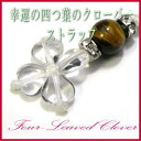 Lucky four leaf clover strap (tigereye) stones fs3gm