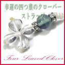 Lucky four leaf clover strap (fluorite) stones fs3gm