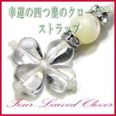 Lucky four leaf clover strap mother of Pearl stones [fs04gm]