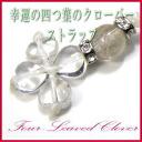 Lucky four leaf clover strap (rutilated quartz) power stone [fs04gm]