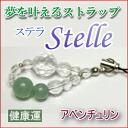 Stella ☆ dream ☆ strap ( aventurine ) [fs04gm]