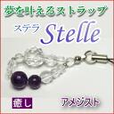 ☆Strap (amethyst) [fs04gm] which grants Stella ☆ dream