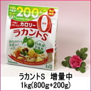 Latent S granules 800 g+200 can use sweetener food calories 0 g (latent S granule 1000 g, latent S granules 1 kg), and minor bag fs3gm