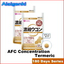AFC Concentration Termeric for 6 months (90 days series * 2 sets) [supplement /termeric/Supplement](AFC supplement)