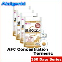 AFC Concentration Termeric for 1 year (90 days series * 4 sets) [supplement /termeric/Supplement](AFC supplement)