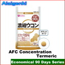 AFC Concentration Termeric (90 days series) [supplement /termeric/Supplement](AFC supplement)