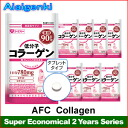 AFC Collagen for 2 years (90 days series * 8 sets) [supplement /AFC Collagen/Supplement](AFC supplement)