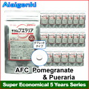 AFC Pomegranate + Pueraria for 5 years (90 days series * 20 sets) [supplement /Pomegranate/Pueraria/Supplement](AFC supplement)
