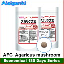 AFC Agaricus mushroom  for 6 months (90 days series * 2 sets) [supplement /Agaricus/Supplement](AFC supplement)