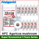 AFC Agaricus mushroom  for 3 years (90 days series * 12 sets) [supplement /Agaricus/Supplement](AFC supplement)