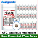 AFC Agaricus mushroom  for 5 years (90 days series * 20 sets) [supplement /Agaricus/Supplement](AFC supplement)