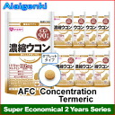 AFC Concentration Termeric for 2 years (90 days series * 8 sets) [supplement /termeric/Supplement](AFC supplement)